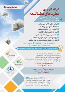 کارگاه آموزشی روشهای مطالعه موفق، آموزش مهارت های مطالعه