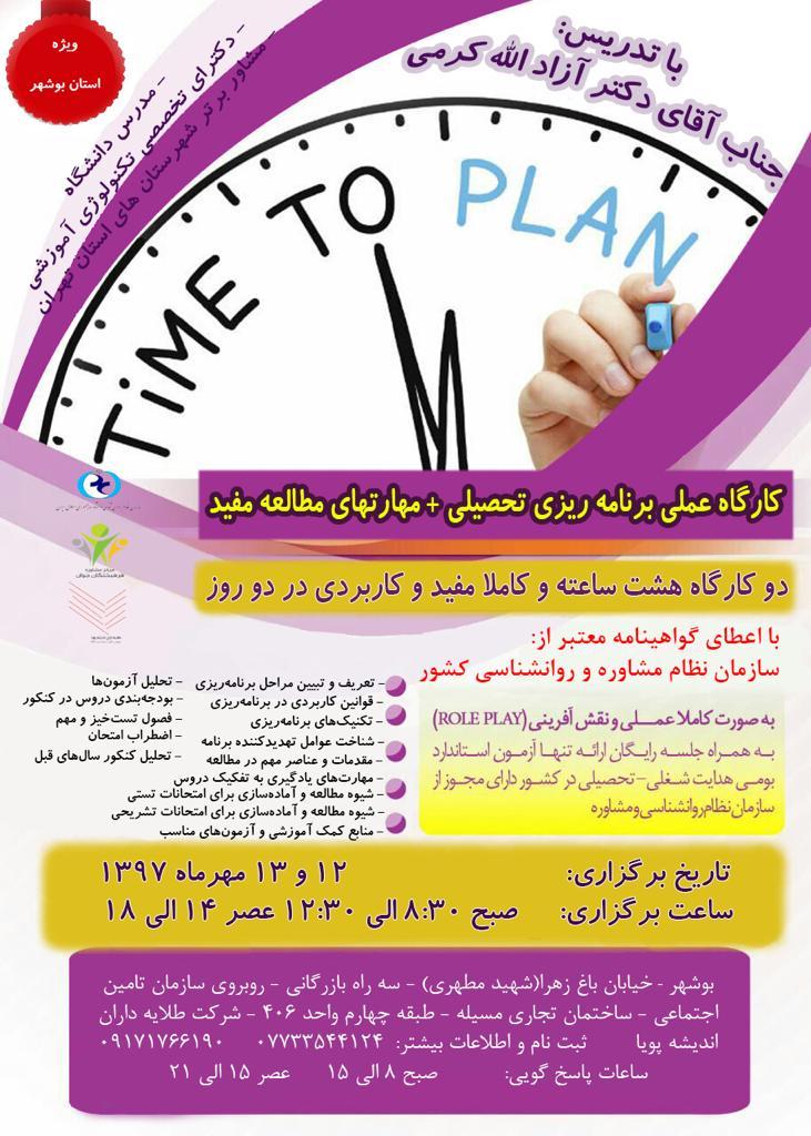کارگاه-برنامه-ریزی-تحصیلی-مرکز-مشاوره
